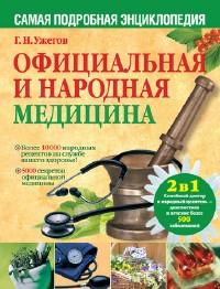 Ужегов Генрих - Официальная и народная медицина (самая подробная энциклопедия) (2011) rtf, fb2