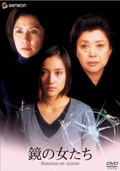 Женщины в зеркале / Women in the mirror / Kagami no onnatachi (Ёсисигэ (Кидзю) Ёсида / Yoshishige (Kiju) Yoshida) [2002, Япония, Драма, DVDRip] rus eng
