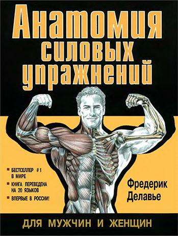 Фредерик Делавье - Анатомия силовых упражнений (2006) DJVU