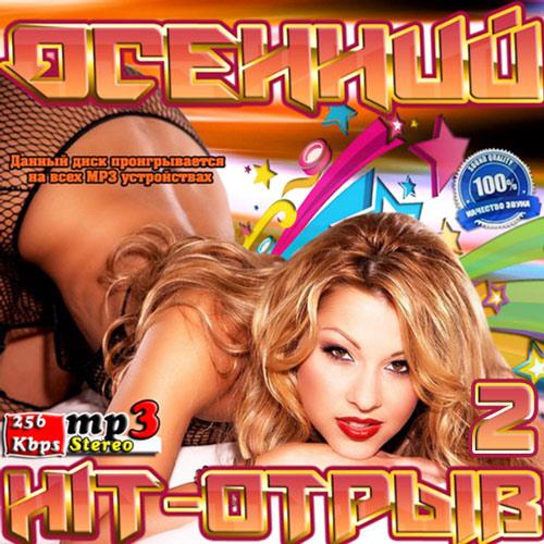 Осенний Hit-Отрыв 2 (2016)