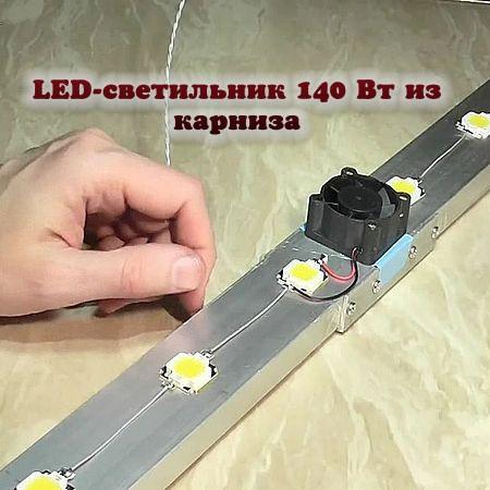 LED-светильник 140 Вт из карниза (2016) WEBRip