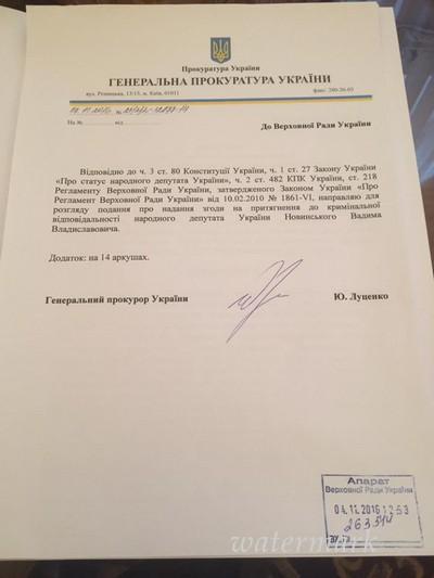 В Раду поступило представление на привлечение Новинского к уголовной ответственности(документ)