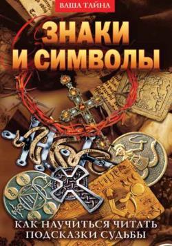 Елена Разумовская - Знаки и символы (Аудиокнига)