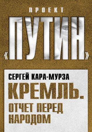 Сергей Кара-Мурза - Кремль. Отчет перед народом (Аудиокнига)