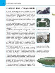 Спектор А.А. - История России (2014) PDF