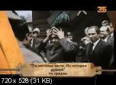 Мода времен Леонида Брежнева (2009) IPTVRip от Pshichko66