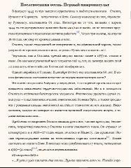 Рафаэль Гругман - Смерть Сталина. Все версии. И ещё одна (2016) RTF, FB2