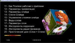 Секреты создания эффектных презентаций. Видеокурс (2013) PCRec