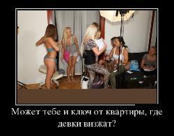 Подборка лучших демотиваторов №265