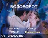 Водоворот / Maelstrom (2000) DVD9 | P1