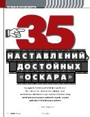 Maxim №10 Россия (Октябрь) (2016) PDF