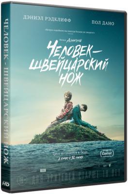 ������� - ����������� ��� (���������� �������) / Swiss Army Man (2016) Blu-Ray Remux 1080p
