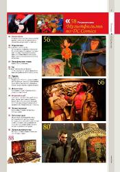 Мир фантастики №10 (октябрь 2016)