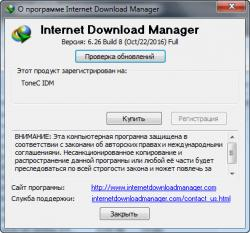 Internet Download Manager 6.26.8 Final