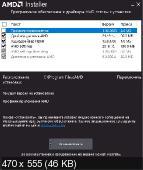 AMD Radeon Software Crimson Edition 16.10.3 Hotfix