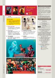 Мир фантастики №11 (ноябрь 2016)