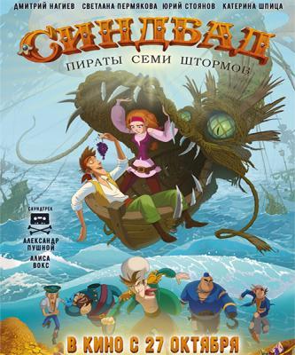 Синдбад. Пираты семи штормов (2016) WEB-DL 1080p
