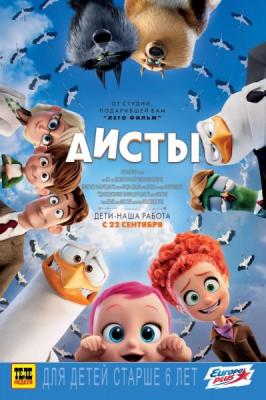 Аисты / Storks (2016) 2D, 3D Blu-Ray Remux 1080p