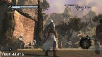 Assassin's Creed: Director's Cut Edition - Overhaul mod (2008-2016/RUS/Mod/Repack)